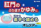 Kobayashi Pharmaceutical мазь для облегчения неприятных симптомов геморроя Osilia (10 г), фото 3