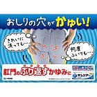 Kobayashi Pharmaceutical мазь для облегчения неприятных симптомов геморроя Osilia (10 г), фото 2