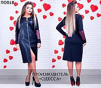 Модное женское платье свободного кроя с эко кожи с 48 по 60 размер