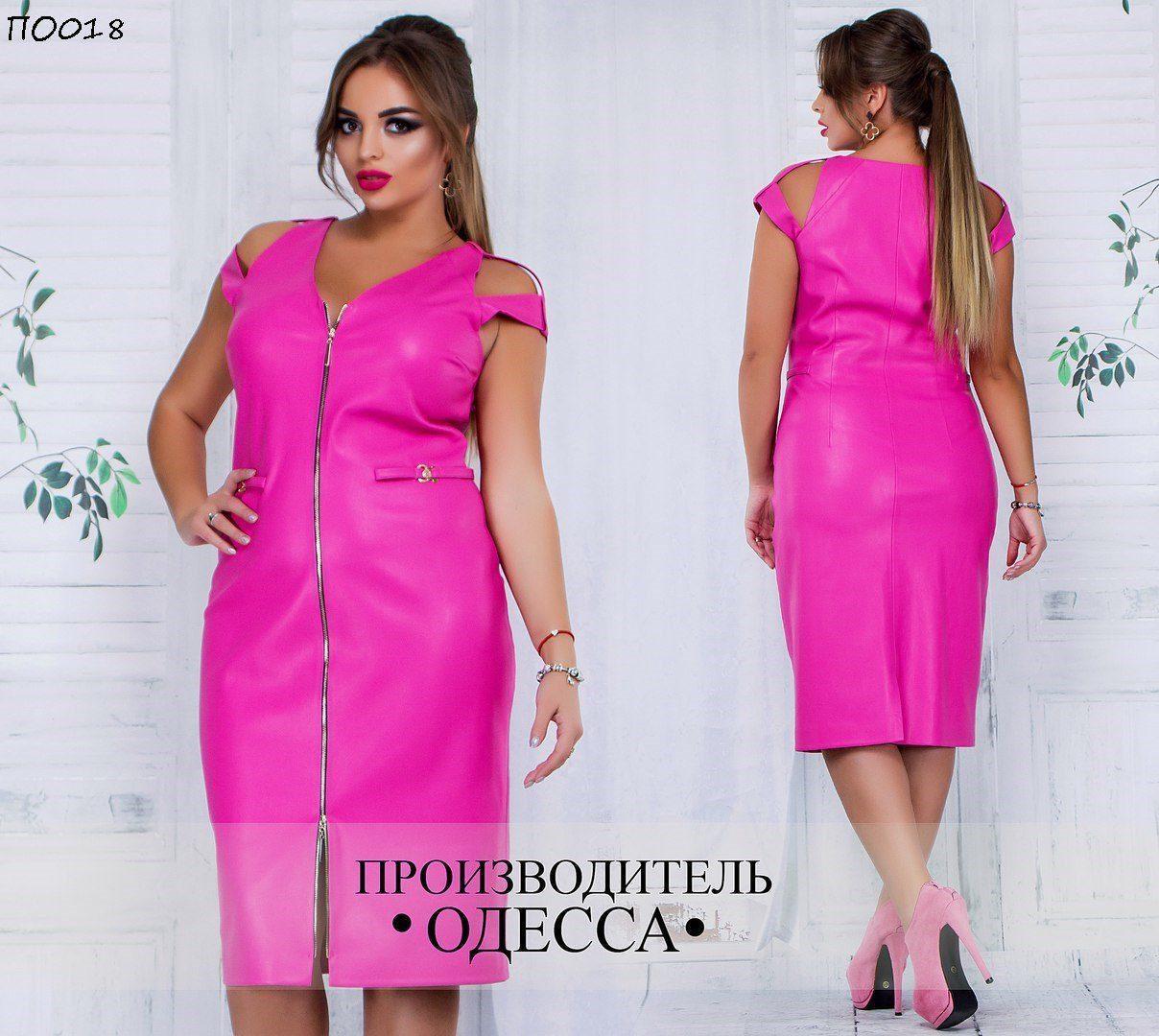 Эксклюзивное женское  платье  из эко кожи цвета фуксии с 48 по 60 размер