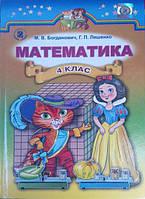Математика, 4 кл. Богданович М.В., Лишенко Г.П.