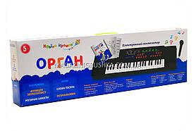 Детское пианино-синтезатор с микрофоном «Орган»