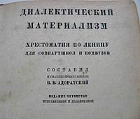 """Сборник """"Диалектический материализм"""" 1931г. Хрестоматия по Ленину."""