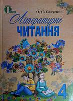 Літературне читання, 4 кл. Савченко О.Я.