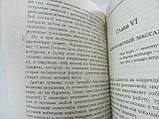 Богданович В. Медитативный массаж (б/у)., фото 4
