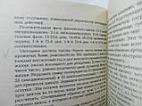 Богданович В. Медитативный массаж (б/у)., фото 5