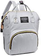 Рюкзак для мам с термокарманами  -  Living Traveling Share, Серый