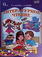 Литературное чтение, 4 кл. Лапшина И.Н., Попова Т.Д.