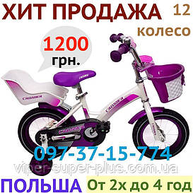 """⭐✅ Детский двухколесный велосипед Crosser Kids Bike 12"""" дюймов Кроссер Кидс байк! ДЛЯ ДЕВОЧЕК!"""
