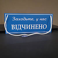 """Табличка """"відчинено-зачинено"""" голубой +белый, фото 1"""