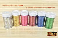БЛЕСТКИ-присыпка в банке Pasco (125 грамм) 6 цветов/6 штук Мелкий глитер-песок
