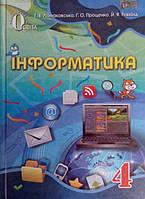 Інформатика, 4 кл. Ломаковська Г.В, Проценко Г.О. та ін.