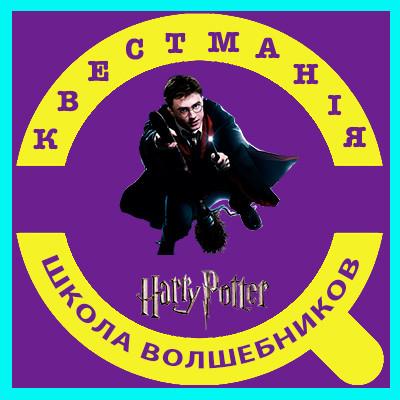 Квест Гарри Поттер и Гермиона Киев Квестмания в Киеве