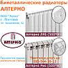 Радиаторы биметаллические Алтермо ЛРБ / РИО (Украина)