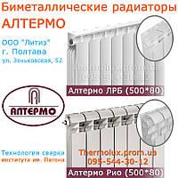 Радиаторы Алтермо ЛРБ биметаллические 500/80 (Украина Алтермо Харьков)