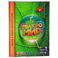Книга для развития ребенка «Энциклопедия в дополненной реальности «Микромир» 4D
