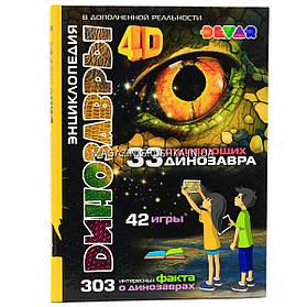 Книга для развития ребенка «Энциклопедия Динозавров» 4D