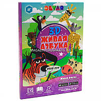 Книга для развития ребенка «Энциклопедия в дополненной реальности «Живая Азбука » 3D