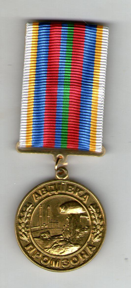 Медаль СТОЯЛИ НА СМЕРТЬ Авдіївка промзона