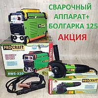 Сварочный аппарат Procraft RWS-320 + Болгарка