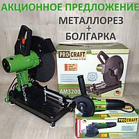 Металлорез ProCraft AM-3200 + болгарка