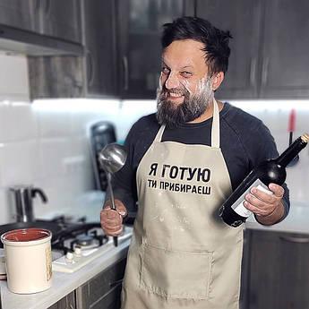 Кухонный фартук Я готовлю Ты убираешь