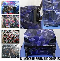 Чехол для чемодана многоразовый, размер М средний, расцветки ассортимент, фото 1