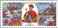 Гетман И.Выговский, 1м; 30 коп 20.11.1999