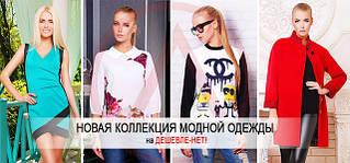 Новая коллекция женской одежды