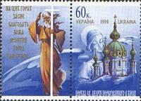 Святой Апостол Андрей Первозванный, 1м + купон; 60 коп 12.12.1999