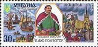 Гетман П.Полуботок, 1м; 30 коп 22.12.1999
