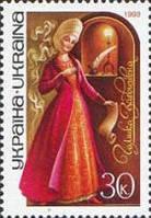 Основательница Могилянской академии Галшка Гулевичивна, 1м; 30 коп 25.12.1999