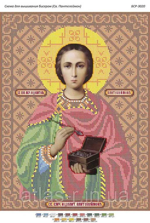 """Схема для вышивки бисером именной иконы """"Св. Пантелеймон"""""""