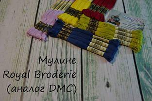 Муліне Royal Broderie