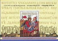 2000-летие Христианства, Евангелие, блок; 1.50 Гр 08.02.2000