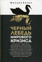 Черный лебедь мирового кризиса. Хазин М. Пальмира