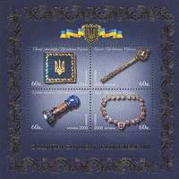 Атрибуты Президента Украины, блок из 4м; 60 коп x 4 18.08.2000