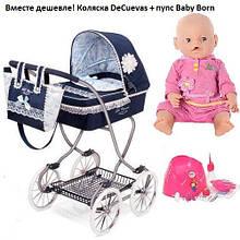 Вместе дешевле! Коляска для куклы TM DeCuevas арт. 80225 + Пупс Baby Born арт. 8001-4