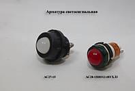Светосигнальная арматура АС 27, АС 28, АС 52