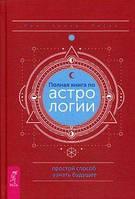 Полная книга по астрологии, простой способ узнать будущее. Риске Б.К. ИГ Весь