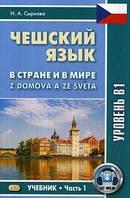 Чешский язык. В стране и в мире. Учебник. Часть 1: Уровень В1. Восточная книга