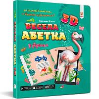 Детская Книга 3D Веселая азбука в стихах на украинском