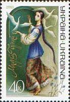 Знаменитая женщина М.Чурай, 1м; 40 коп 18.02.2000