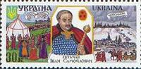 Гетман И.Самойлович, 1м; 30 коп 03.03.2000