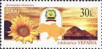 Регионы Украины, Донецкая область, 1м; 30 коп 26.05.2000