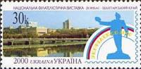Украинская филателистическая выставка в Донецке, 1м; 30 коп 28.05.2000