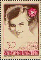 Певица O.Петрусенко, 1м; 30 коп 11.02.2000