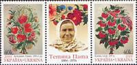 Народные ремесла, Т.Пата, 2м + купон в сцепке; 40 коп x 2 21.07.2000