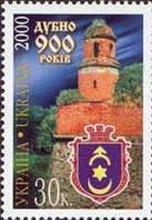 900-летие города Дубно, 1м; 30 коп 28.07.2000