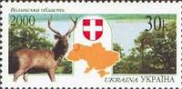 Регионы Украины, Волынская область, 1м; 30 коп 23.08.2000